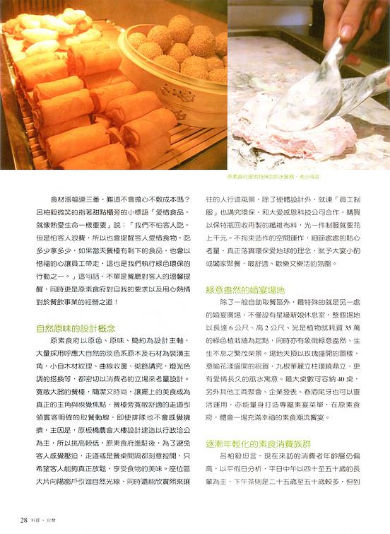 料理台灣-2012-11-6.jpg