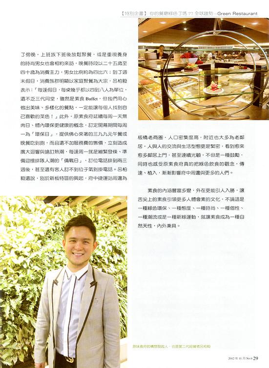 料理台灣-2012-11-7.jpg