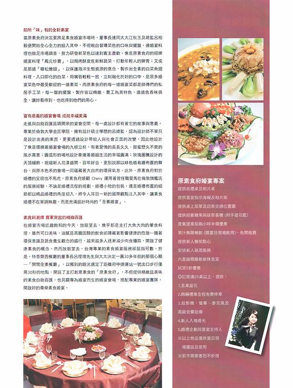 新娘物語-2013-3.jpg