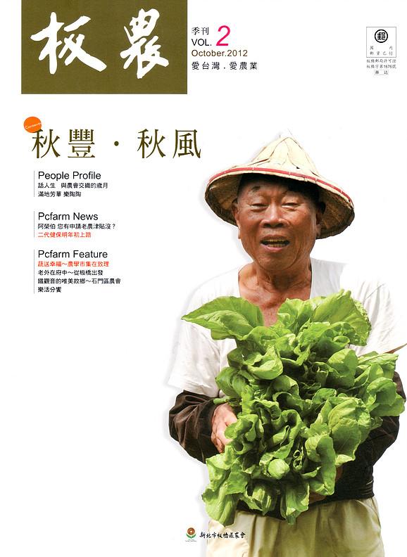 板農-2012-10-1.jpg