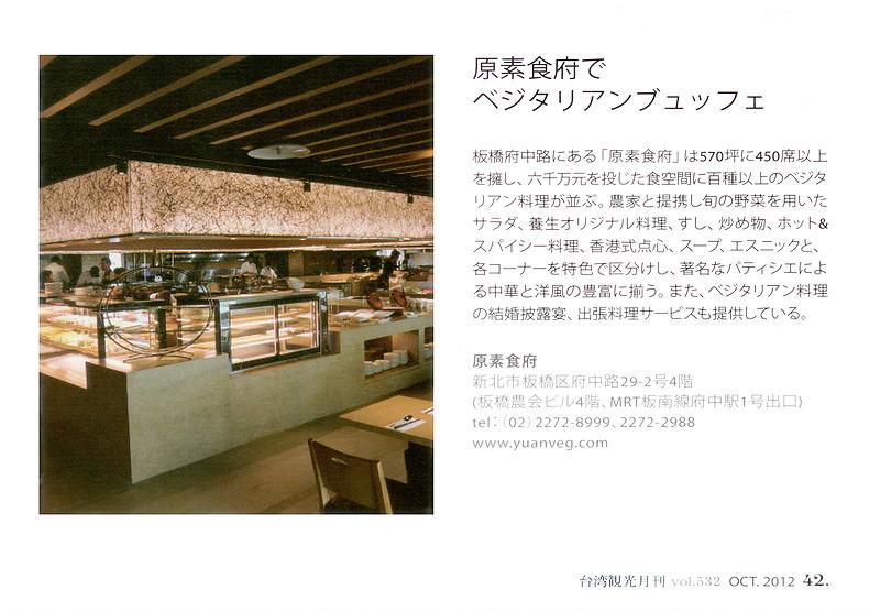 台灣觀光月刊-2012-10-2.jpg