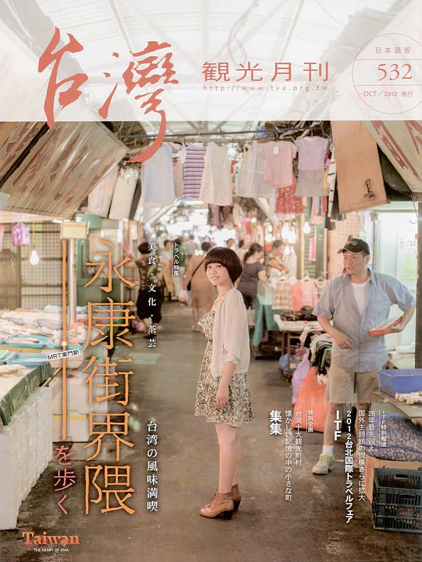 台灣觀光月刊-2012-10-1.jpg