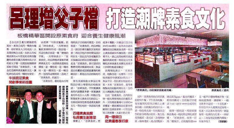 經濟日報-2012-09-02.jpg