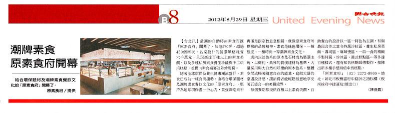 聯合報-2012-08-29.jpg