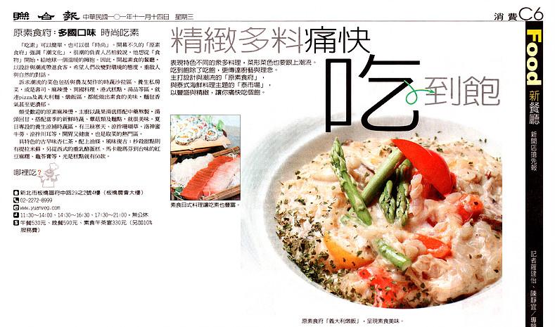 聯合報-2012-11-14.jpg