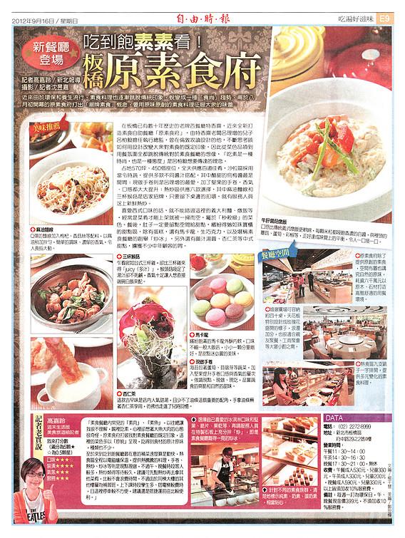 自由時報-2012-09-16.jpg