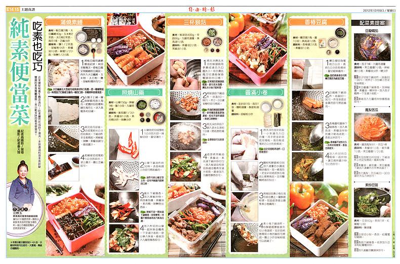 自由時報-2012-12-09.jpg