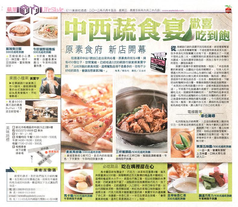 蘋果日報-2012-08-18.jpg