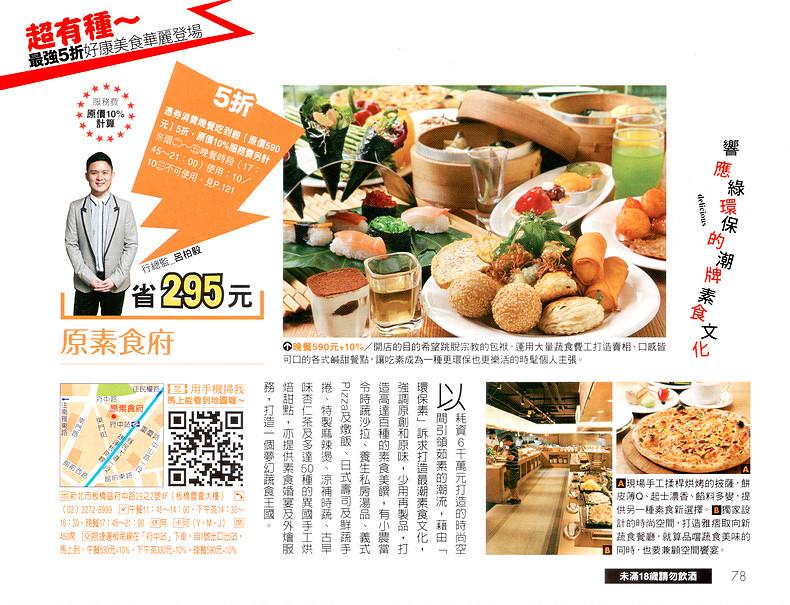 Taipei-Walker-2012-08-2.jpg