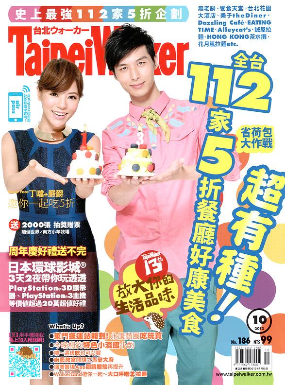 Taipei-Walker-2012-08-1.jpg