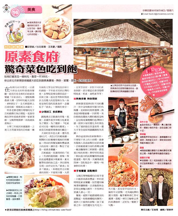 中國時報-2012-08-18.jpg