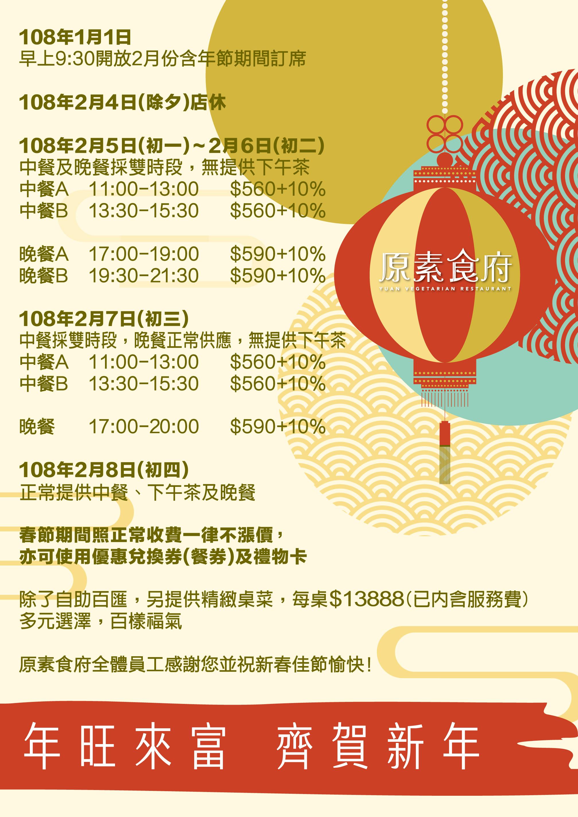 18-1130原素賀新年資訊圖檔.jpg
