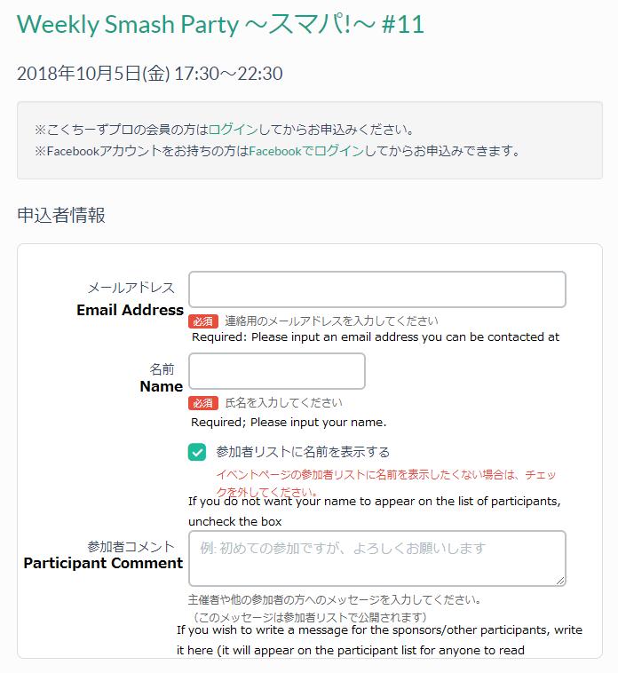 Smash Party Registration Translation 1.png