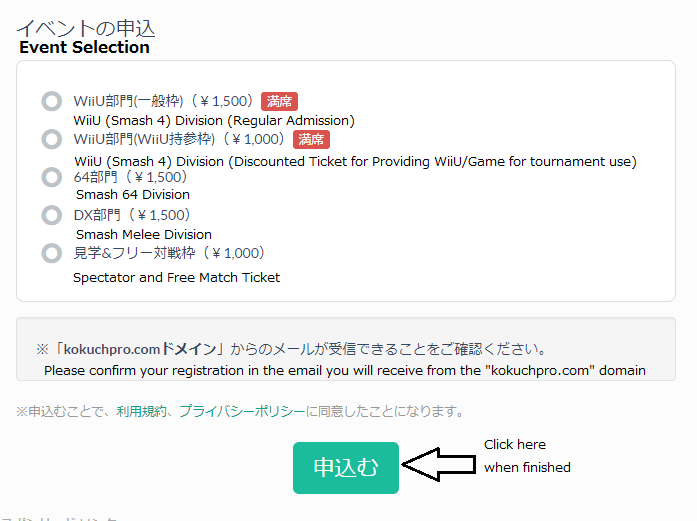 Smash Party Registration Translation 2.png
