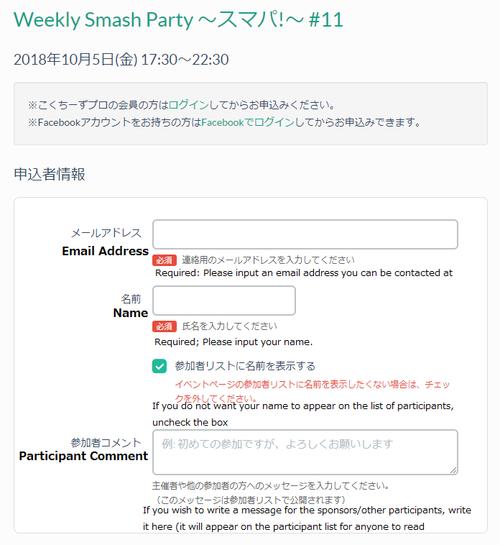 Smash+Party+Registration+Translation+1.png