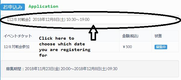 Tokyo Smash Ultimate Event Registration Page at Tokyo University of Science.png