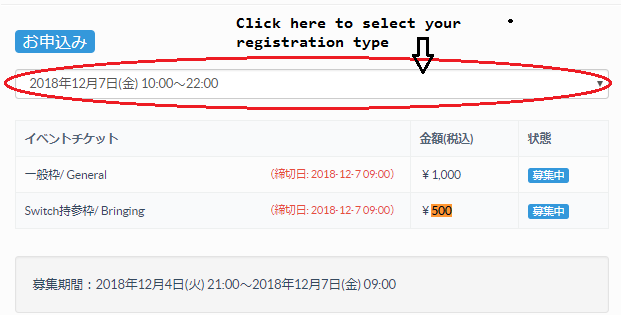 Smash Ultimate Event in Tokyo Registration button.png