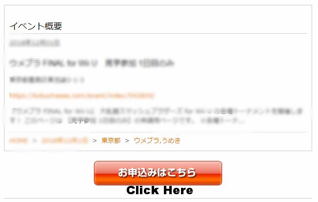 Smash Ultimate registration button for Umebura.PNG