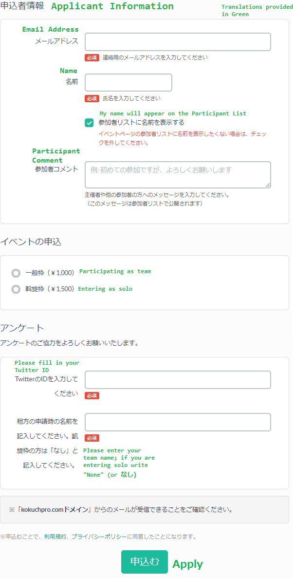 Smash Ultimate Doubles Tournament in Tokyo Registration Page.png