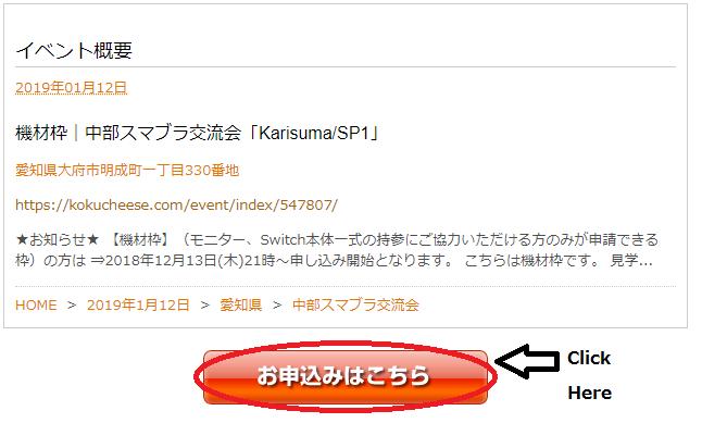 Nagoya Smash Ultimate tournament registration button.png