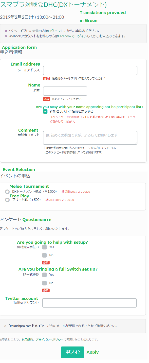 Smash Bros tournament by DHC registration form.png