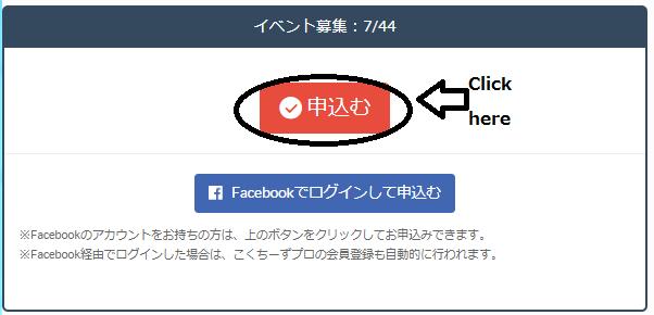Smash Bros Tournament by Kurobra registration button.png