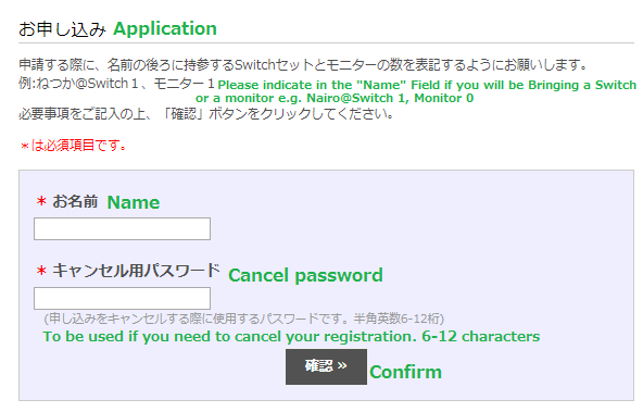 Smash Ultimate event Niigata Uchino registration page.png