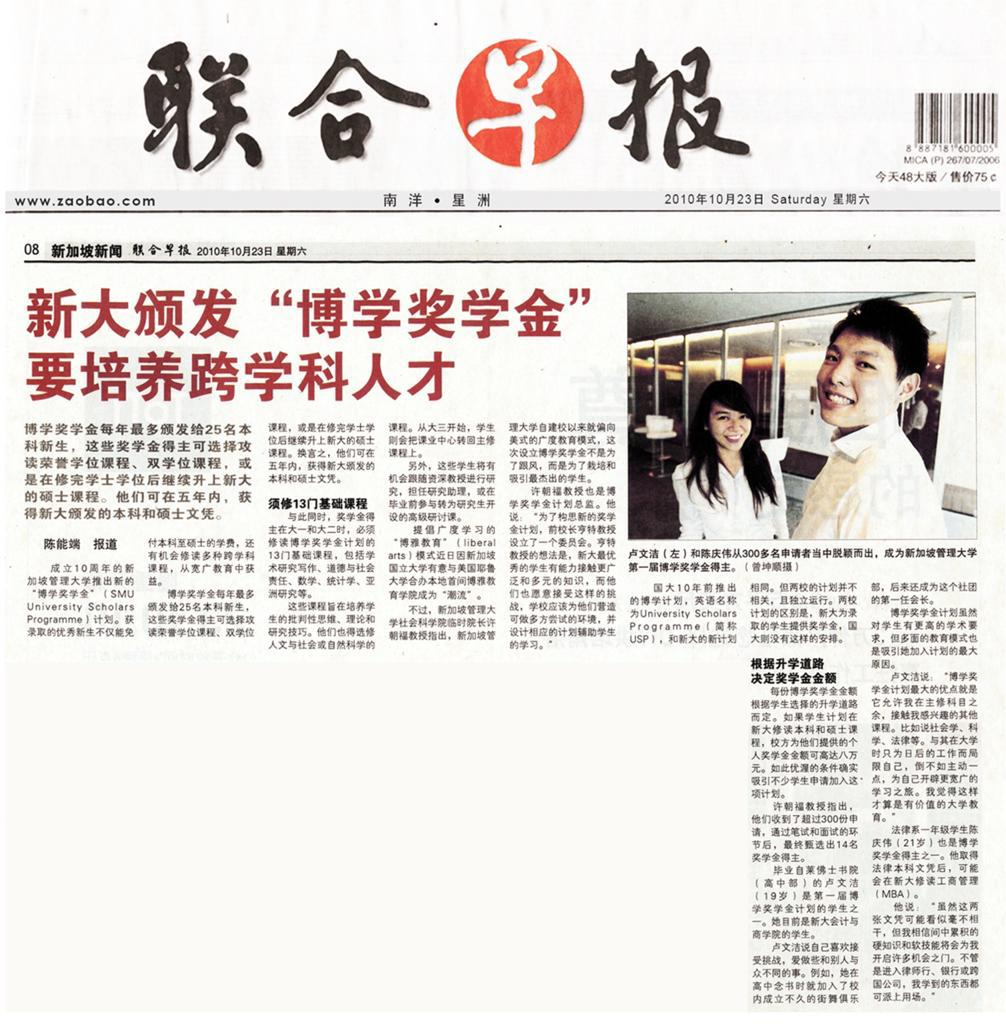 Co-founder Algene featured in Lian He Zhao Bao, Pg 08 on the 23rd of October 2010.