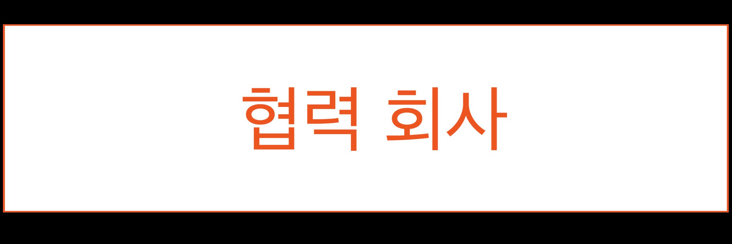 협력 회사(KR)