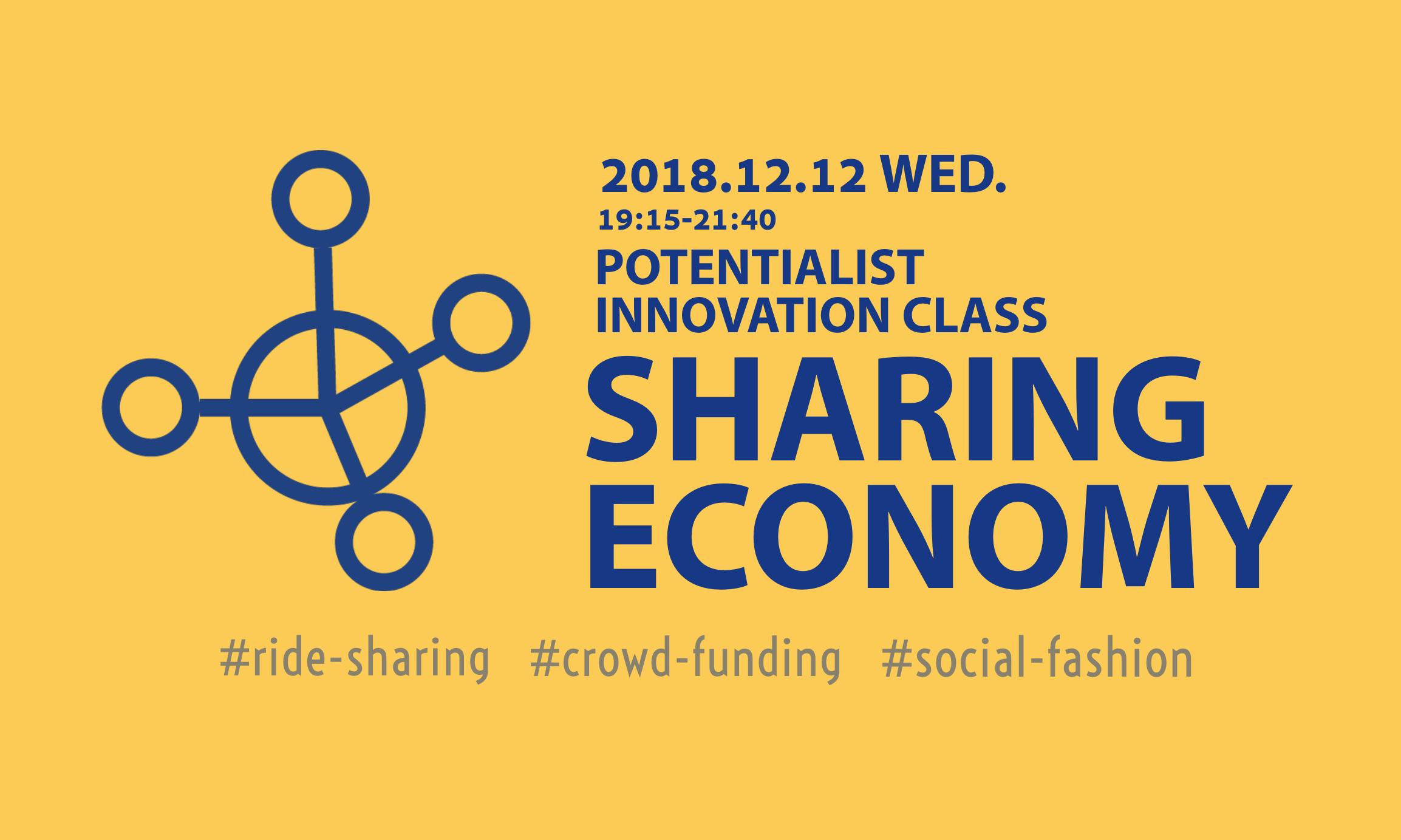 sharing economy バナー