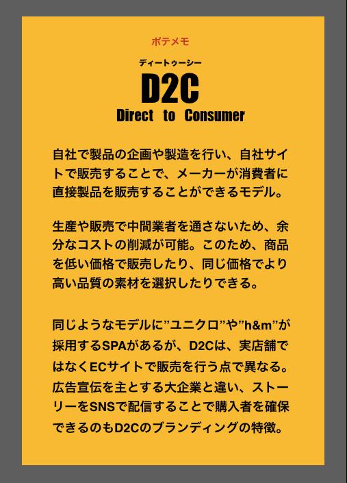 Potememo-D2C.png