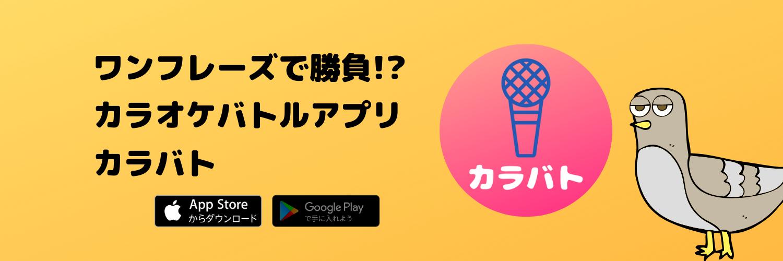 カラバト karabato bannerバナー.png