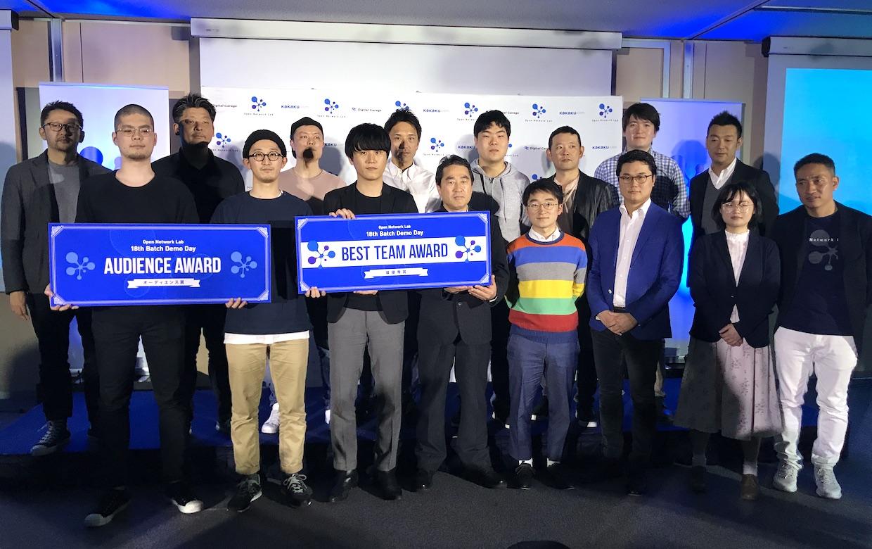Open Network Labが第18期プログラムのデモデイを開催、オンラインで不動産の相続手続を効率化する「e-相続」が最優秀賞を獲得 (THE BRIDGE)