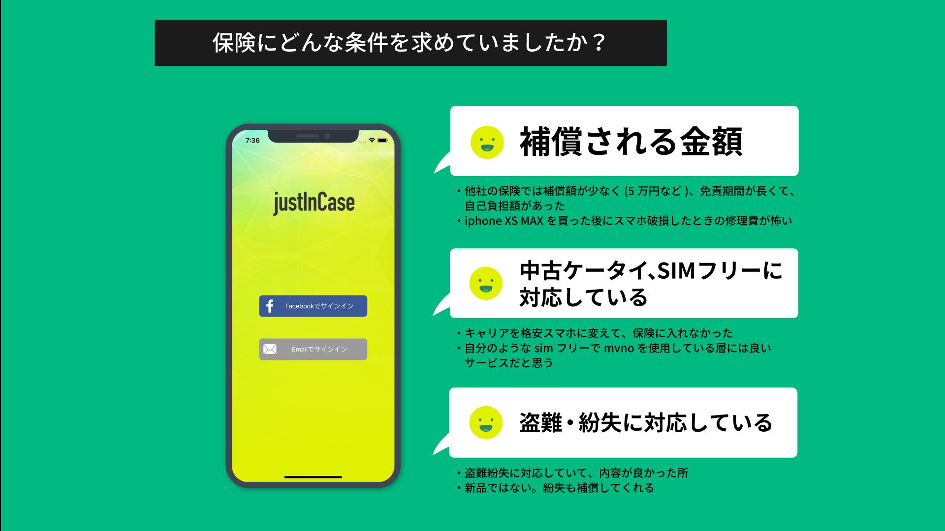 justincase_review169.png