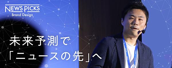 【世界初】AIで経済の未来予測を自動化するSaaSサービス登場