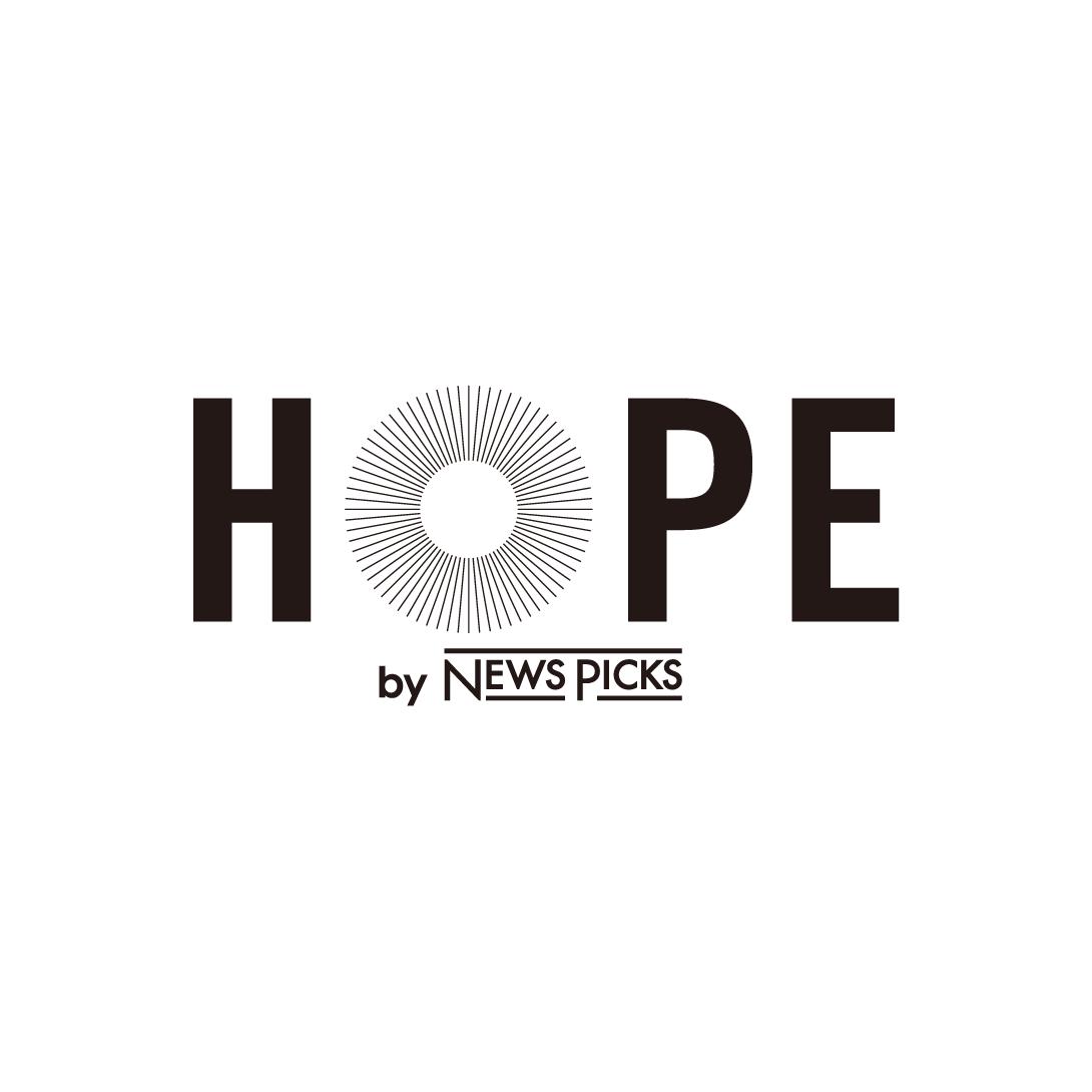 HOPE by NewsPicks