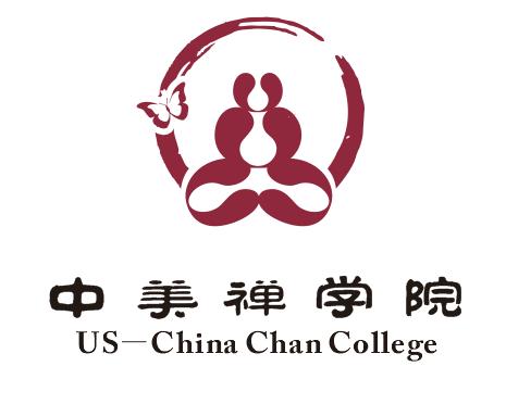 中美禅学院.png