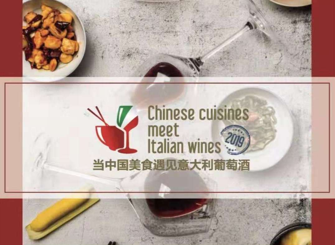 ITALIAN WINES WORLD SUMMIT: CHINESE CUISINES MEET ITALIAN WINES - An unprecedented attempt to marry two great gastronomic cultures. Italian wines maintains its singular place among connoisseurs and Chinese cuisines remain among the best in the world. Separate they remain wonderful, but, as partners, it's a whole new world to love and share. The Chinese cuisine-meets-Italian wine program, is an integral part of the Italian Wines World Summit.