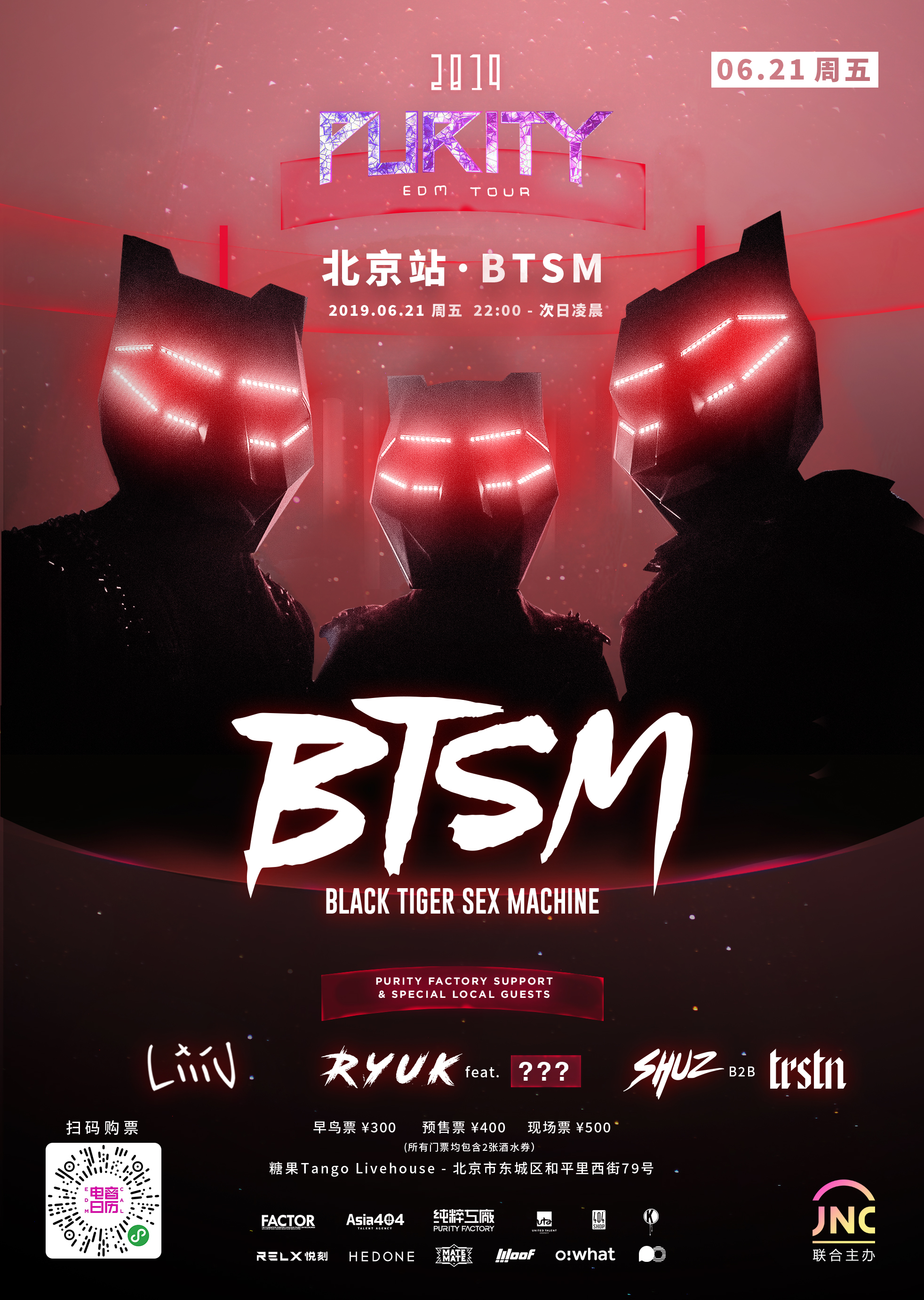 PURITY EDM TOUR - Beijing with BTSM  Jun. 21, 2019