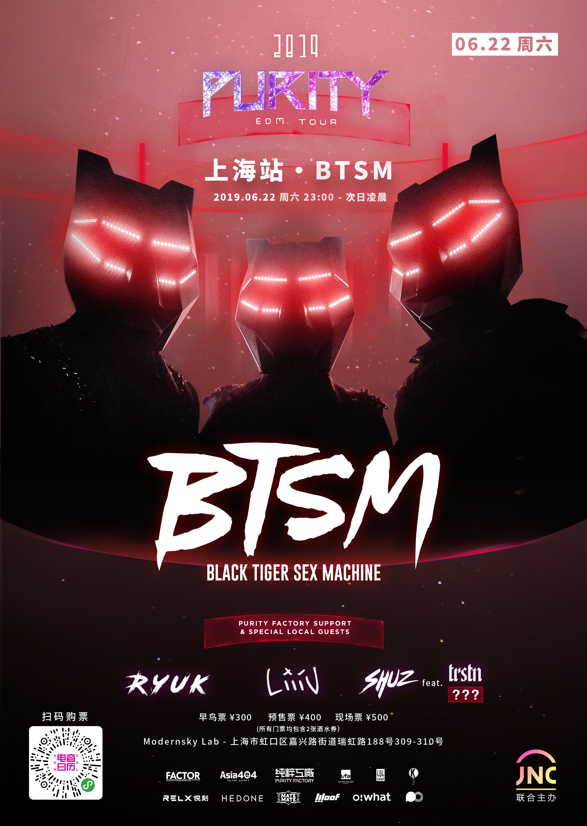 PURITY EDM TOUR - Shanghai with BTSM  Jun. 22,2019