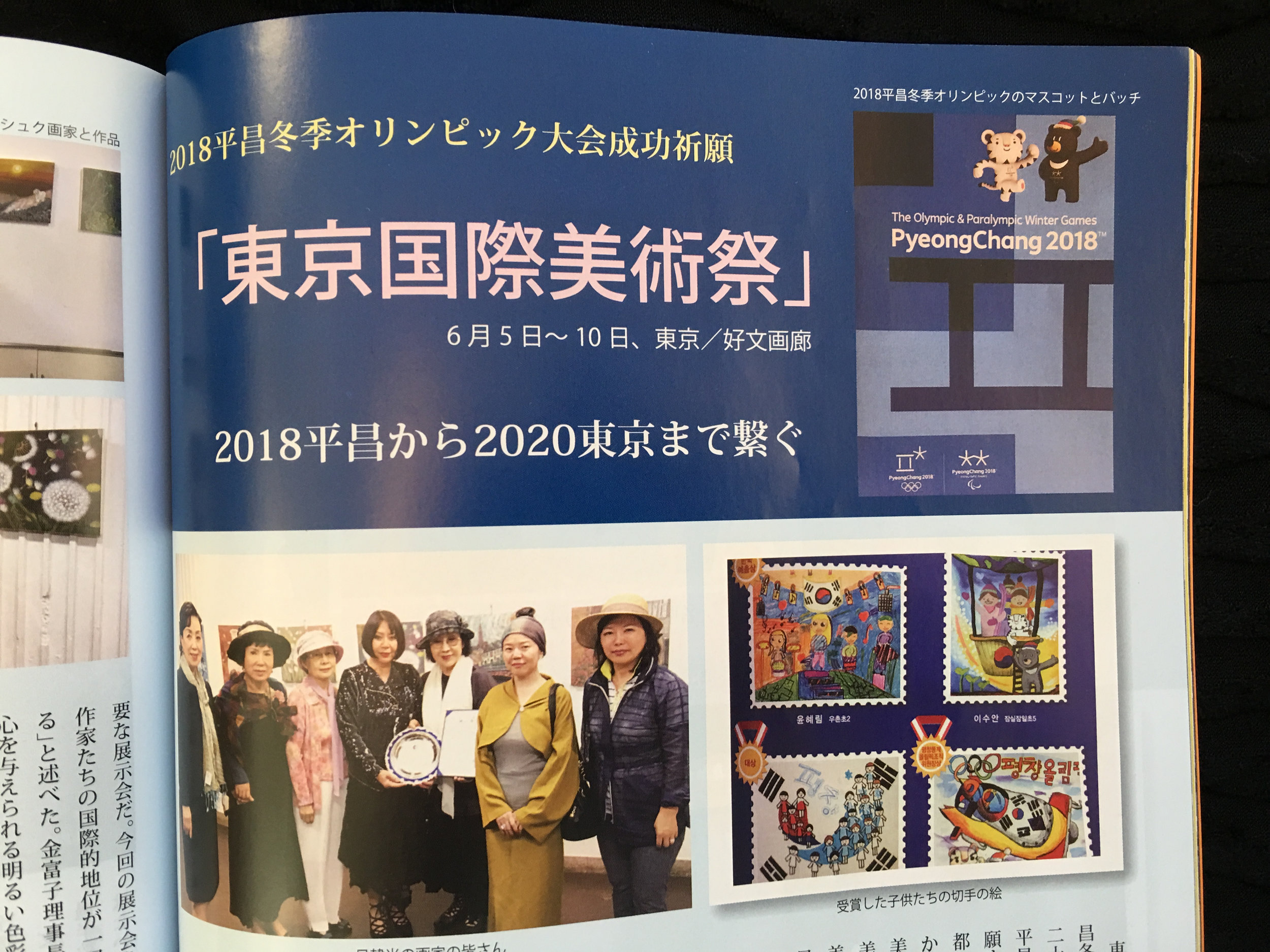 350 dpi Tokyo-Korea Daily July 2017 (1).jpg