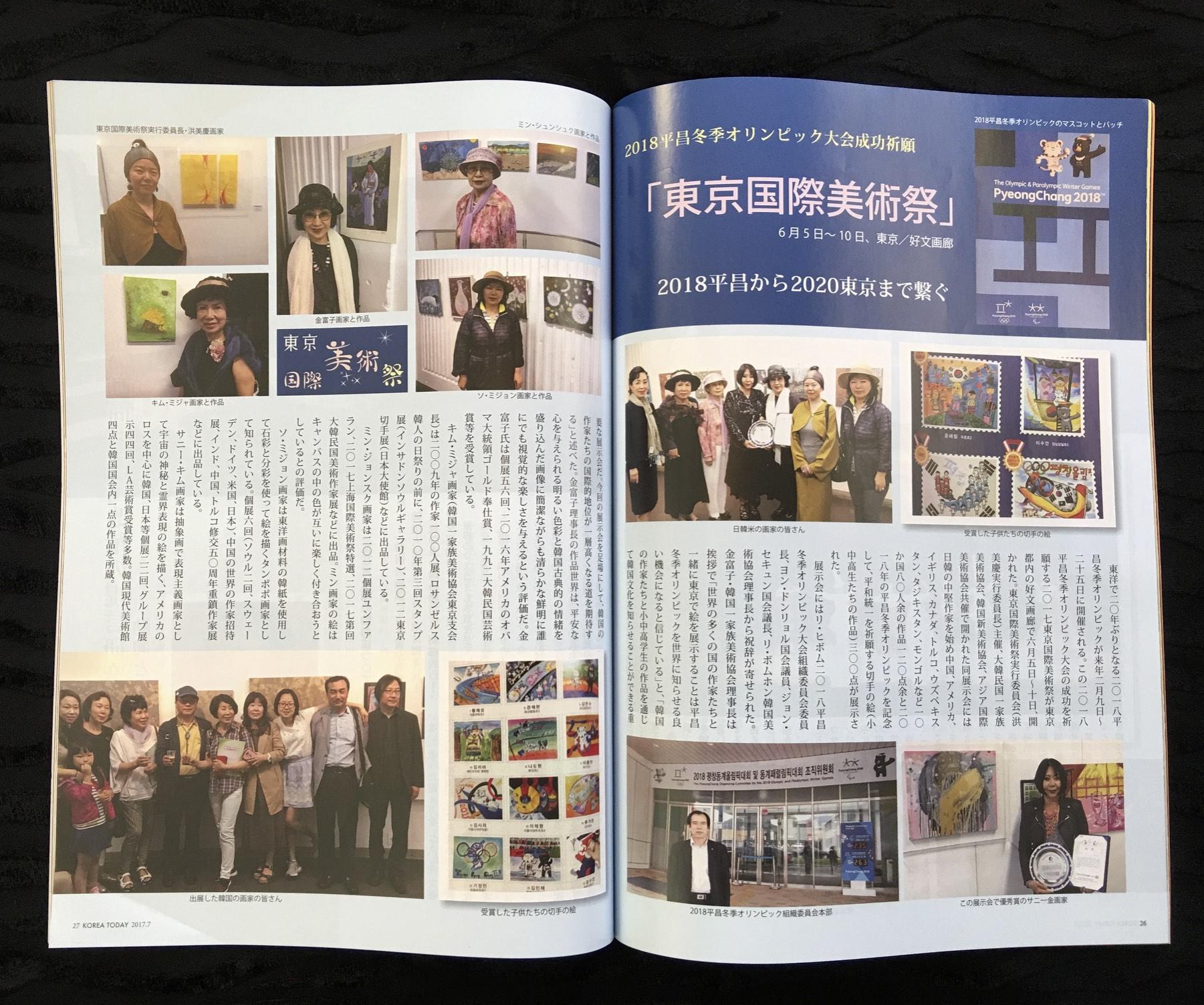 350 dpi Tokyo-Korea Daily July 2017.jpg