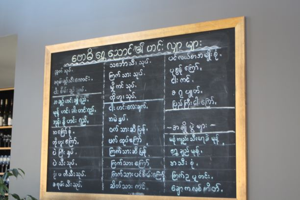 This must be the coolest menu board in New Zealand. Rangoon Ruby (photo: Brent Petersen)
