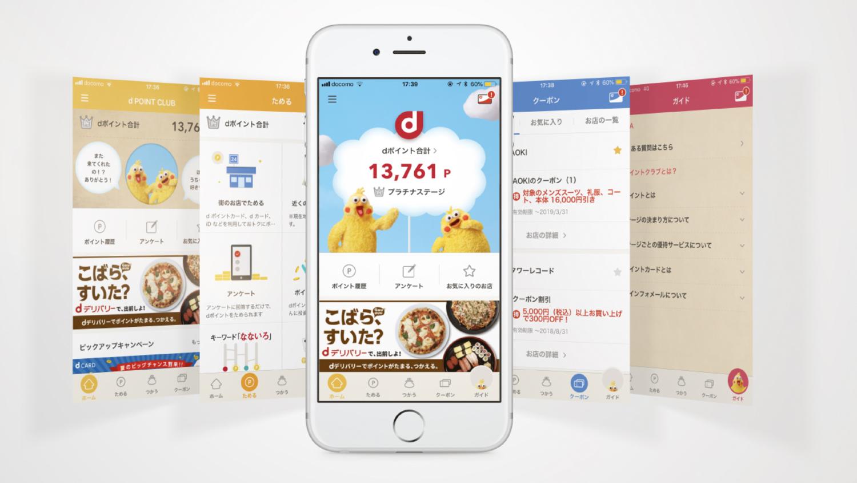 サービス実績_dポイントアプリ.png