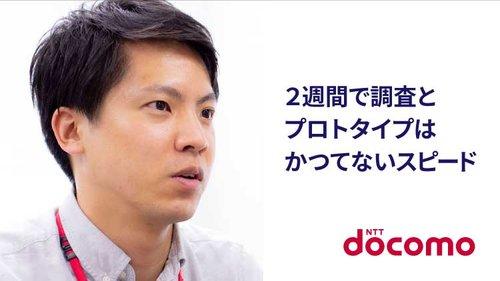 docomo_750_422.jpg