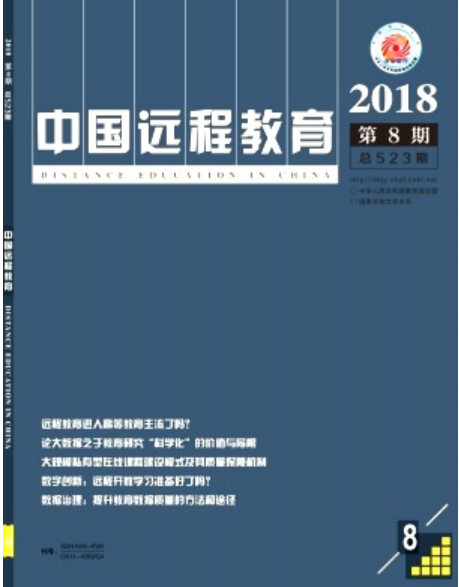 Journal of Distance Education in China.png
