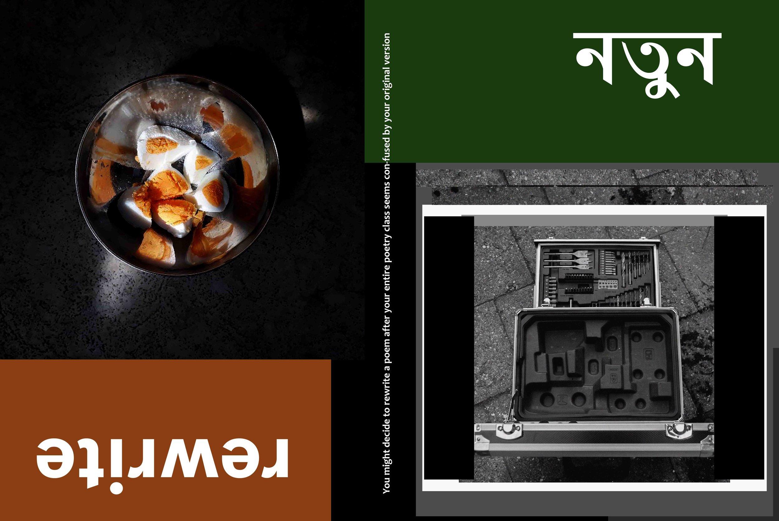 REWRITE / dvd cover / 18.2 cm x 27.2 cm / 2019  by Rini Swarnaly Mitra und Shuvo Rafiqul