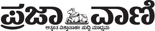 Prajavani logo.png