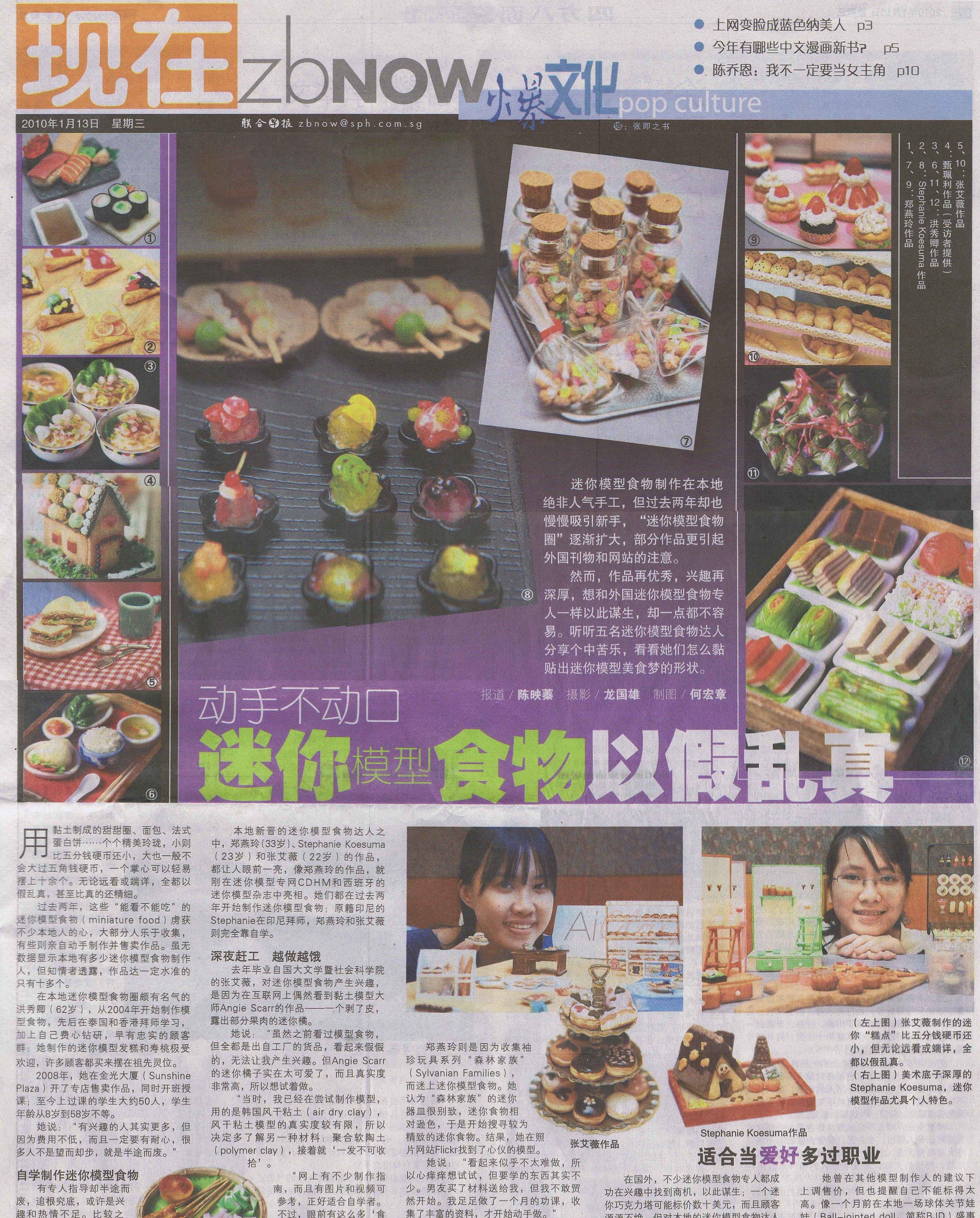 Lianhe Zaobao 联合早报(13 Jan 2010) -