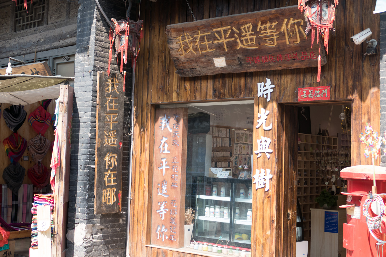 "A shop in Pingyao. The sign says ""I am in Pingyao, where are you?"" of ""I am waiting for you in Pingyao"""
